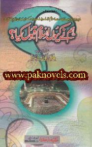 Hum Ne Kyun Islam Qabool Kiya