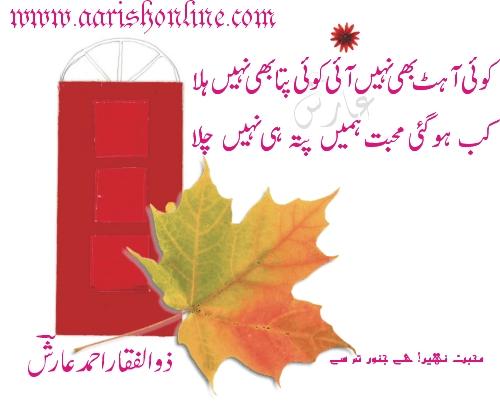 34 Sad Urdu Shayari 2014 Pictures 2013 Hd Pictures 2014