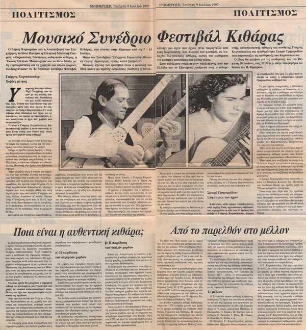 CORFU GUITAR FESTIVAL-Kertsopoulos aesthetics, Yorgos, Smaro