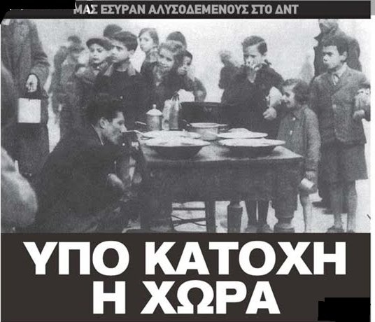 Στην πλάτη του Ελληνικού Λαού ετοιμάζουν και νέο Μνημόνιο που θα καλύψει την διαφορά του χρέους!