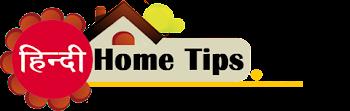 Hindi Home Tips - हिन्दी होम टिप्स
