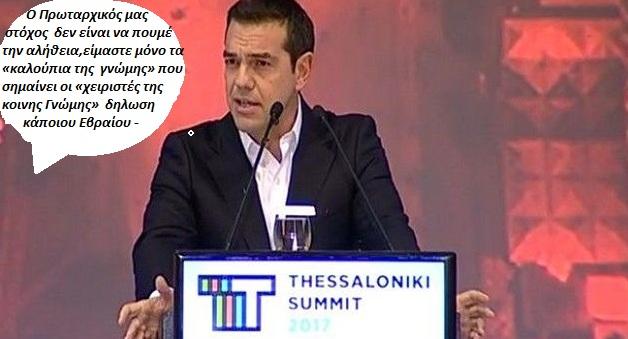 Επίσημη διασπορά ψευδών ειδήσεων Τσίπρας: Η Ελλάδα με σταθερά βήματα αλλάζει – Διανύουμε την τελευταία χρονιά μνημονίων