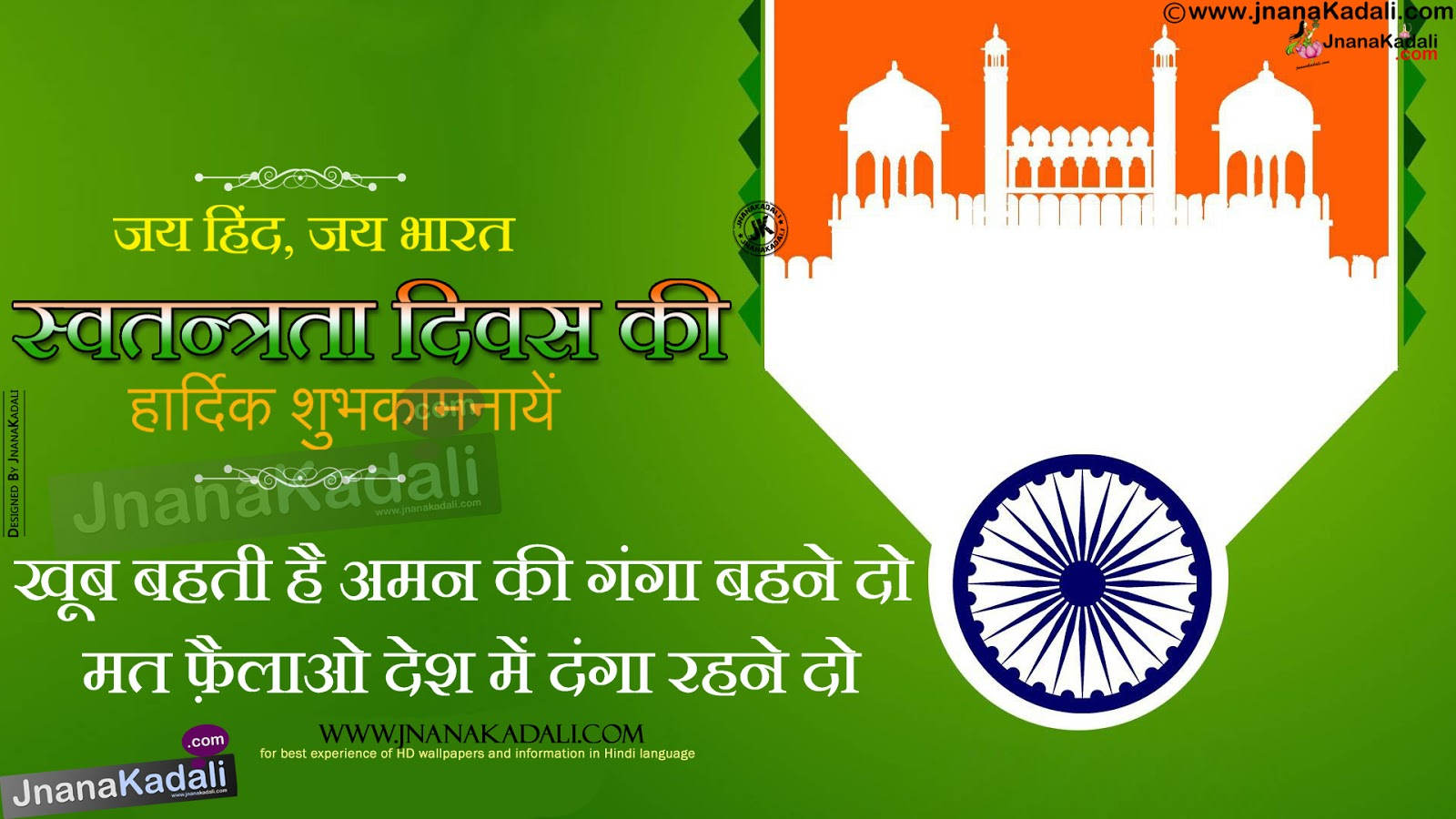 about independence day in hindi language