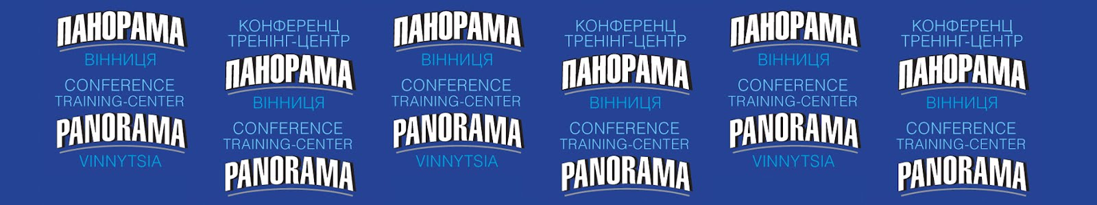 "Конференц&тренинг-центр ""Панорама"""