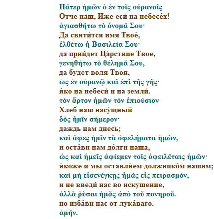 Молитва перевод песни