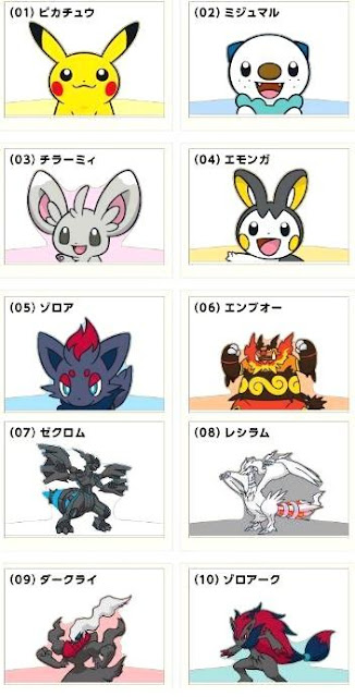 Pokemon Paper Mask SevenElevenJP Pokemon TCG Promotion
