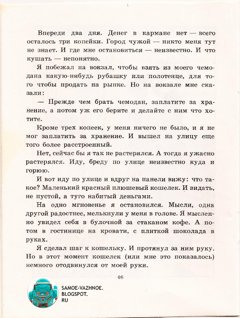 Детские книги СССР список советские старые из детства