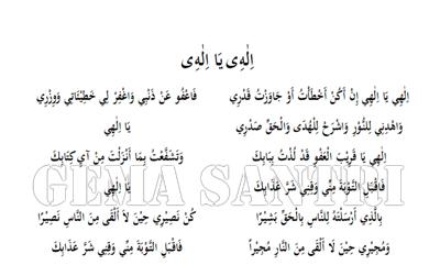 Text Sholawat : Ya Illahi-Gema Santri