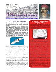 Τεύχος 36 Δεκέμβριος 2012