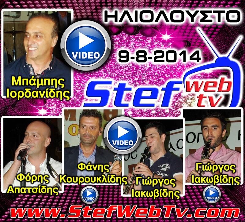 http://stefwebtv7.blogspot.gr/p/blog-page_31.html