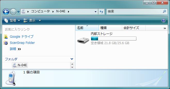 コンピュータ > N-04E 内部ストレージが表示された