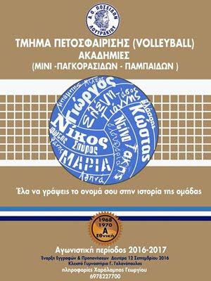 Volley Ποσειδώνα Λουτρακίου