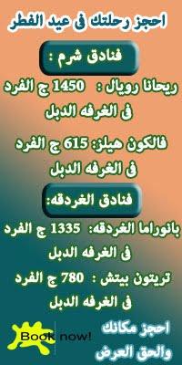 عروض رحلات عيد الفطر