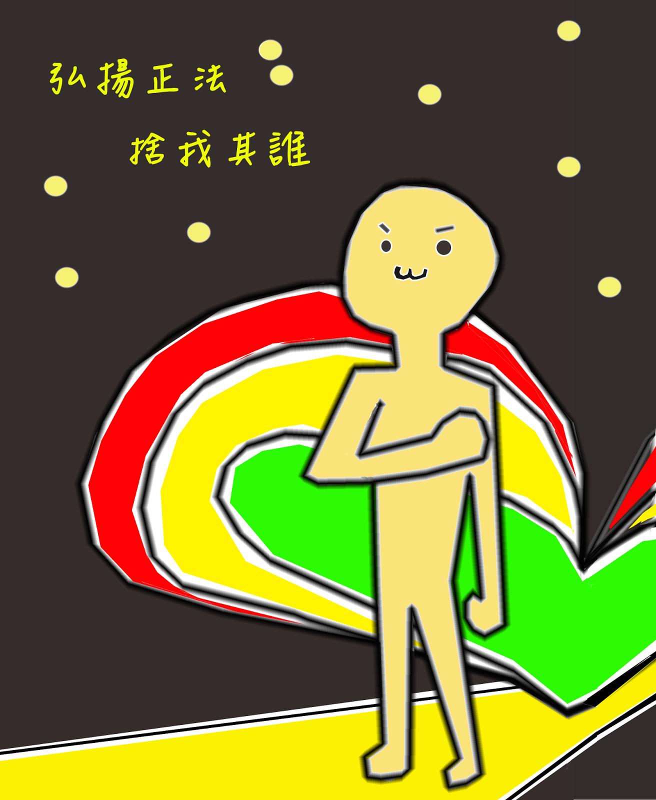 2013年,印心佛法年,家家戶戶,佛光普照~弘揚正法,捨我其誰!!!