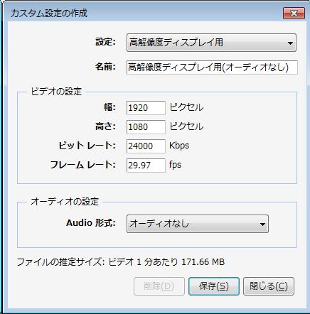 Windows Live ムービーメーカー カスタム設定の作成 オーディオの設定:オーディオなしを選択