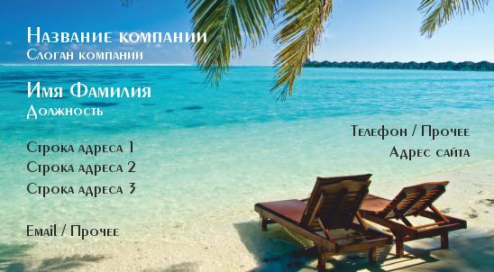 http://www.poleznosti-vsyakie.ru/2013/05/vizitka-turagenstva-dva-shezlonga-u-morja.html