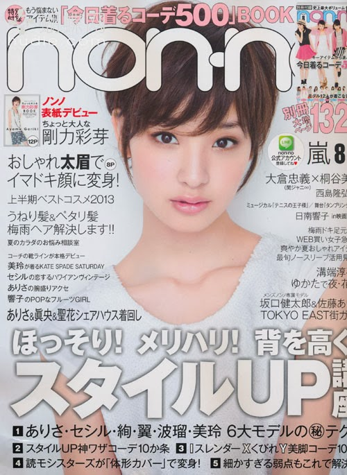 non-no (ノンノ) August 2013 Gouriki Ayame  剛力彩芽