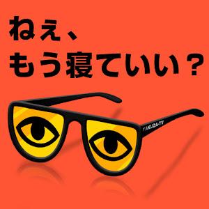 YAKUZA-TVのラジオ 「ねぇ、もう寝ていい?」