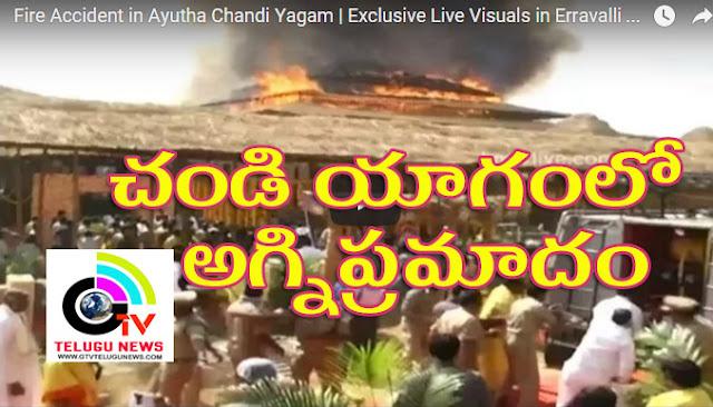 Fire Accident in Ayutha Chandi Yagam | Exclusive Live Visuals in Erravalli Village