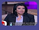 - برنامج معكم تقدمه منى الشاذلى حلقة يوم اخميس 2-6-2016
