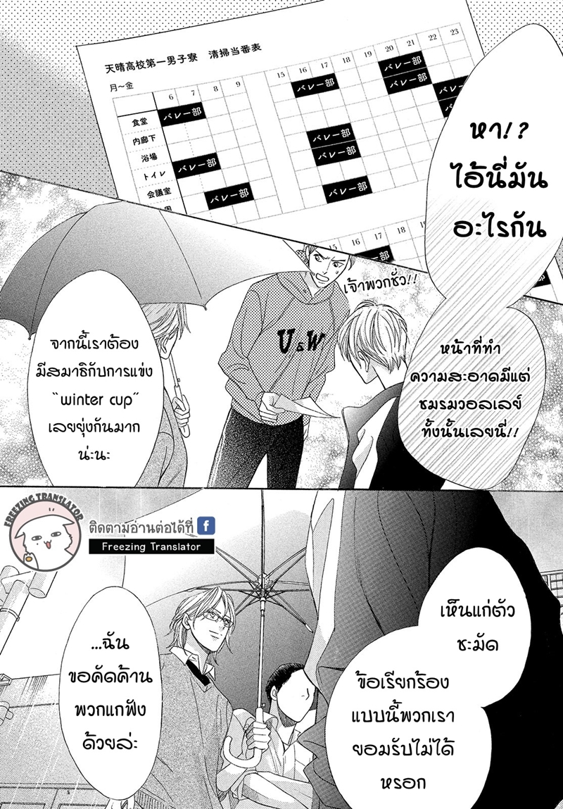 Mens Life ตอนที่ 4 TH แปลไทย