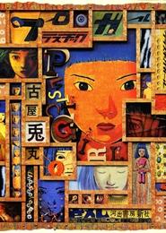 Plastic Girl – A Manifestação Artística de Usamaru Furuya