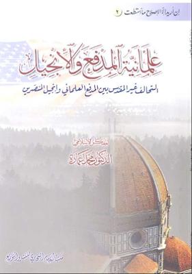حمل كتاب علمانية المدفع و الانجيل -  محمد عمارة
