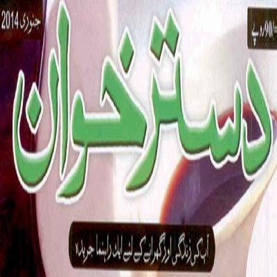 http://books.google.com.pk/books?id=I3OoAgAAQBAJ&lpg=PA1&pg=PA1#v=onepage&q&f=false