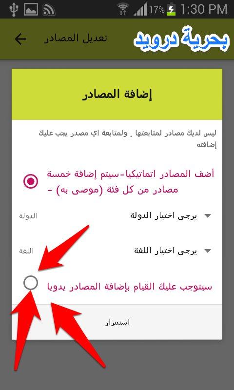 تطبيق نبأ يجمع الاخبار في مكان واحد Screenshot_2015-04-2