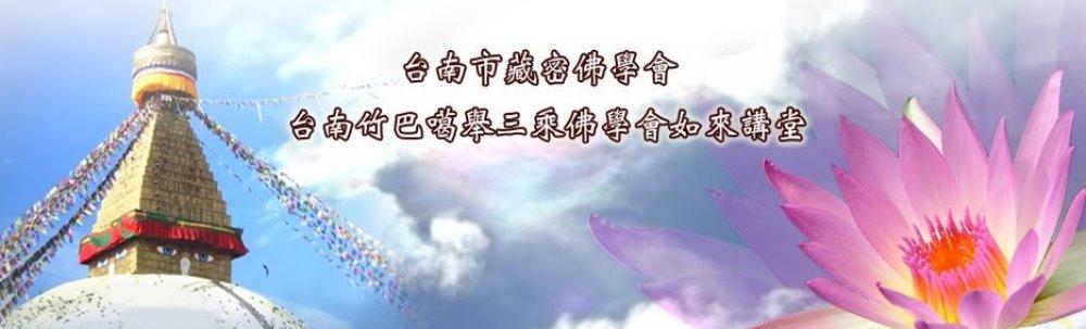 台南市藏密佛學會 台南竹巴噶舉三乘佛學會如來講堂
