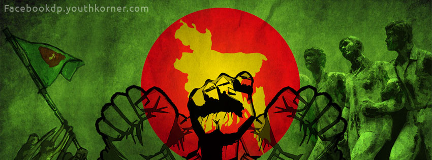 Bangladesh fb cover victoryday