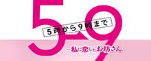 ซับไทย: From 5 to 9