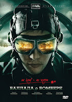 Ballad of the Bomber (2012) online y gratis
