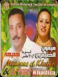 Mimoun Khenifri-Amarg ghifi