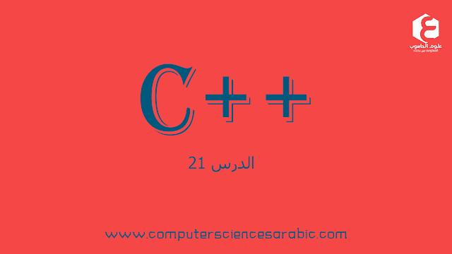 دورة البرمجة بلغة ++C الدرس 21: arrays