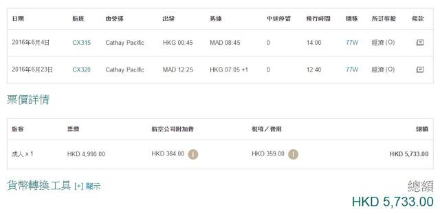國泰航空香港直航馬德里 來回機位HK$4,990起(連稅$5,733起)