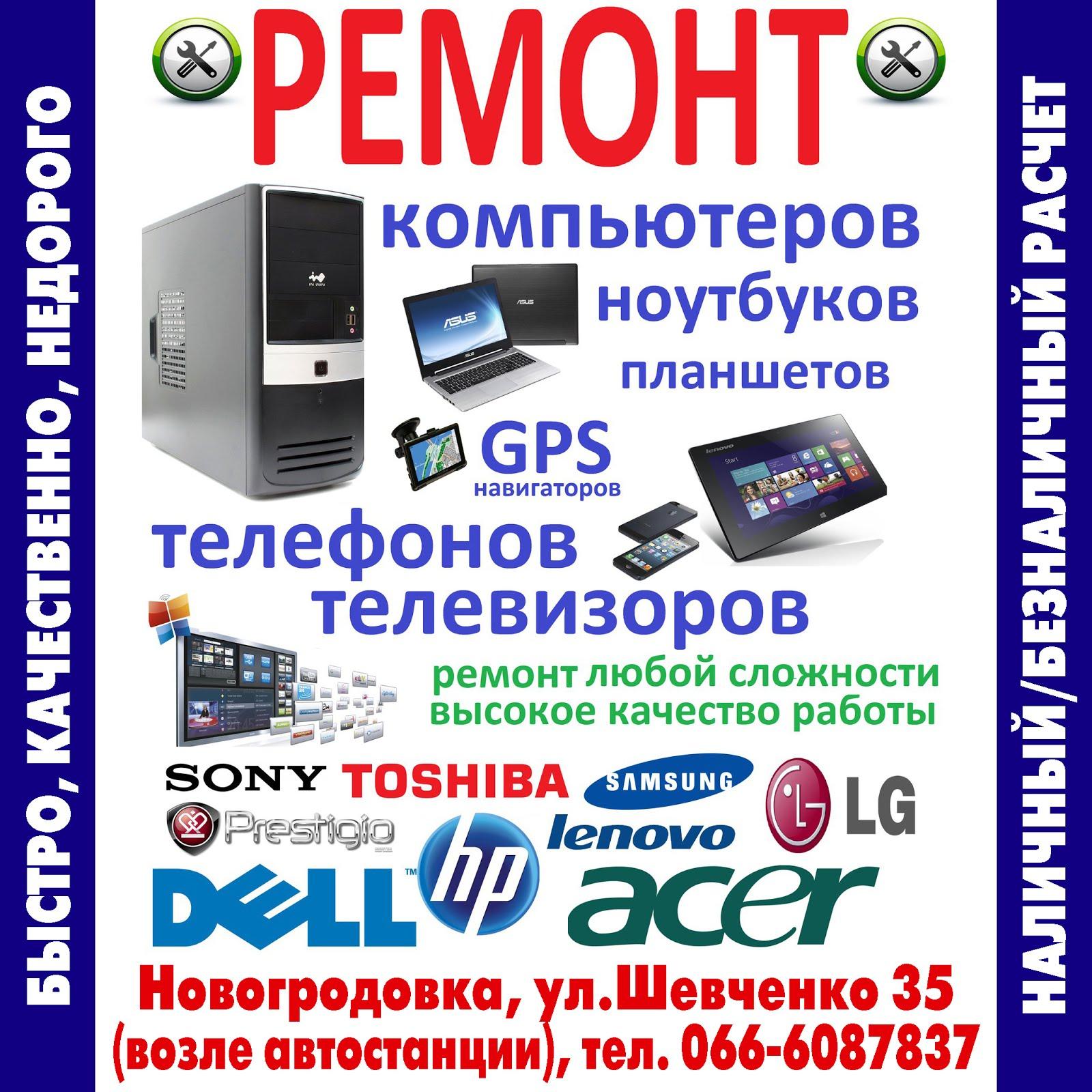 Сервисный центр г. Новогродовка