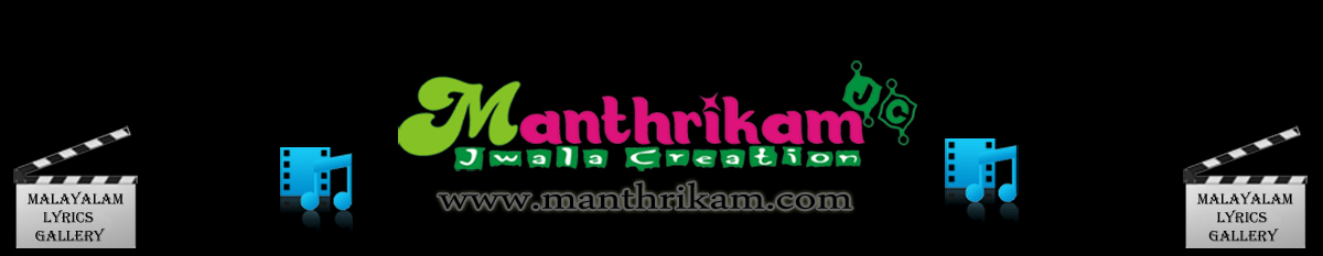 Manthrikam  - Film Songs  Lyrics  Gallery