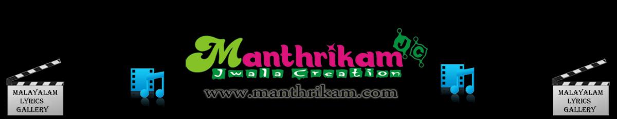 Manthrikam  - Film Songs  Lyrics  Gallery