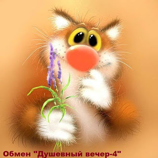 Душевно)