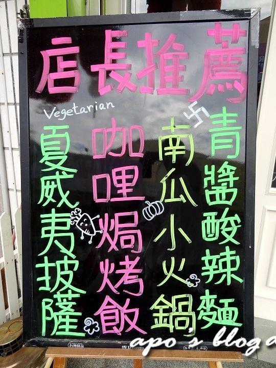 綠光森林蔬食坊菜單menu