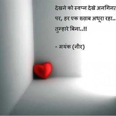Emotional Love Sms In Hindi  Words Sad Sms Messages Romantic New Image For Girlfriend Shayari Sad Latest