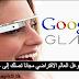 نظارات غوغل العالم الافتراضي تصلك الى غاية باب منزلك مجانا بدون ولا سنتيم