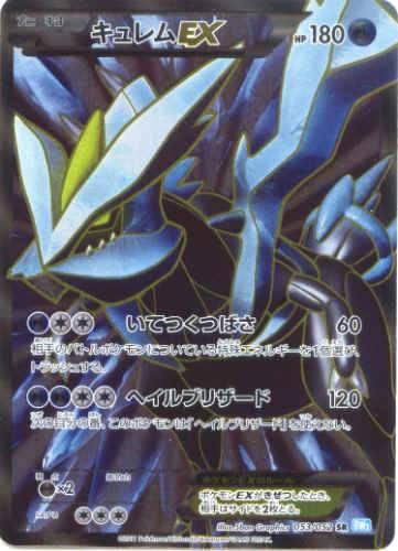 Pokemon card review #3: kyurem EX(Hail Blizzard)