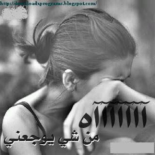 صور للواتس حزينة - صور معبرة عن الحزن والفراق بها كلمات