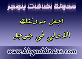 اضافات بلوجر 2013 - احسن تهيئة لمحركات البحث