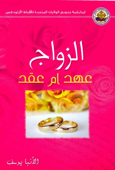 كتاب : الزواج عهد ام عقد  - الانبا يوسف