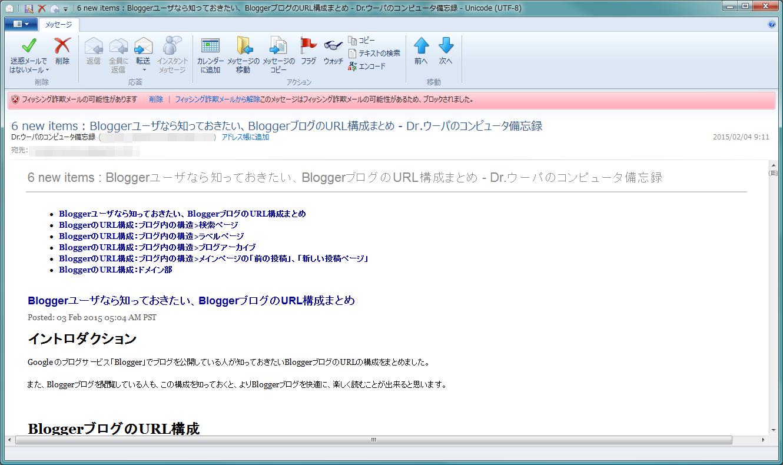 Windows Live Mail  フィッシング詐欺メールの可能性があるとマークされた、 Bloggerブログの更新情報が記載されたメールの本文