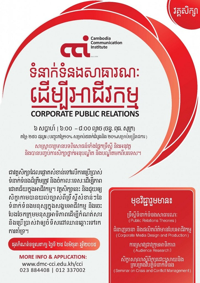 http://www.cambodiajobs.biz/2015/06/course-on-corporate-public-relations.html