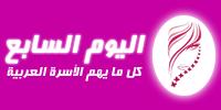 اليوم السابع العربية لك سيدتي